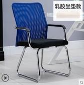 辦公椅電腦椅家用會議椅辦公椅弓形職員學習麻將座椅人體工學靠背椅子LX春季新品