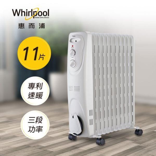 «點我再折價/0利率» Whirlpool 惠而浦 11片葉片 機械式 電暖器 WORM11AW【南霸天電器百貨】