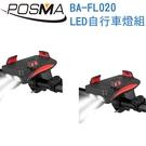POSMA LED 自行車燈組 前燈 2入組 BA-FL020