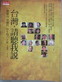 【書寶二手書T1/社會_EWQ】台灣,請聽我說_吳錦勳
