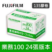 【24張】現貨 業務 100 135 底片 富士 FUJIFILM 業務用 彩色 底片 (保存效期內)