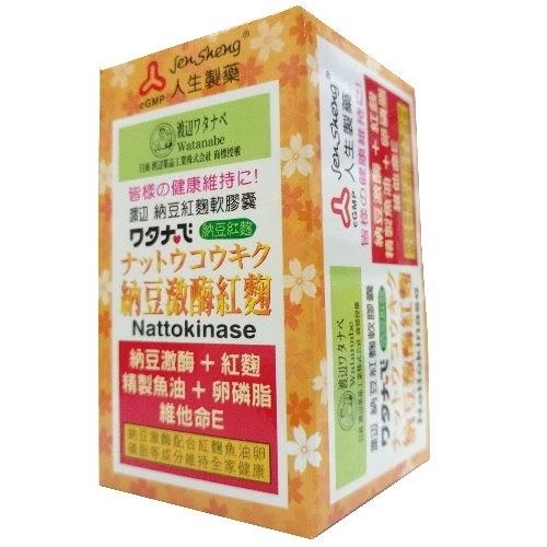 【人生製藥】渡邊 納豆激酶紅麴軟膠囊 50錠