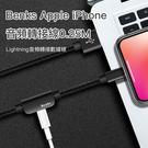 Benks Apple iPhone 音頻轉接線 0.25M 數據線 充電線 即插即用