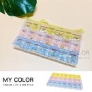 一周藥盒 收納盒 分裝盒 分藥器 置物盒 飾品盒 單開蓋 21格 大容量 一星期藥盒【R064】MY COLOR
