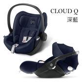 【預購優惠88折9月到貨】CYBEX CLOUD Q 嬰兒提籃型安全座椅/安全汽座/可平躺 深藍