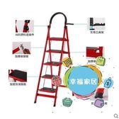 (聖誕交換禮物)梯子 家用搭配折疊人字梯加厚加粗四步五?寬踏板移動梯子多功能梯 XW
