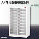 【收納專家】樹德專業收納 落地型文件櫃 A4-218H (檔案櫃/文件櫃/公文櫃/收納櫃/效率櫃)