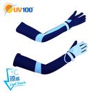 UV100 防曬 抗UV-涼感可拆式手袖套-男