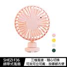【愛瘋潮】SHEZI F36 綁帶式自行車/嬰兒車風扇