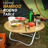 新款戶外便攜可摺疊桌車載竹板桌對折小圓桌露營簡易燒烤野餐桌子【全館免運】