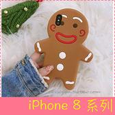 【萌萌噠】iPhone 8 / 8 plus SE2 韓國創意女款 可愛呆萌卡通薑餅人保護殼 全包矽膠軟殼 手機殼