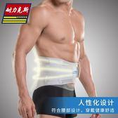 運動護腰男健身護腰帶夏天腰部綁帶收腹束腹帶束腰帶保護收腰透氣  ℒ酷星球