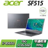 【ACER宏碁】【零利率】SF515-51T-761J  銀  ◢15吋極輕薄窄邊框觸控筆電 ◣