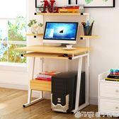 電腦桌台式家用簡約經濟型學生臥室書桌書架組合省空間簡易小桌子QM 橙子精品