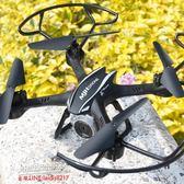 空拍機 定高版 1080P送VR無人機航拍高清飛行器充電耐摔直升機遙控小飛機兒童玩具專業航模