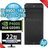 【南紡購物中心】HP C246 商用工作站 i9-9900/16G/512G M.2 SSD+2TB/P4000 8G/W10P/650W/3Y
