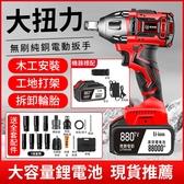 電動扳手 衝擊板手 無刷鋰電充電大扭力架子工電動套筒風炮強力汽修 起子 電動螺絲