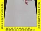 二手書博民逛書店罕見人望の研究(日文原版)Y208076 童門冬二 主婦與生活社 出版1988