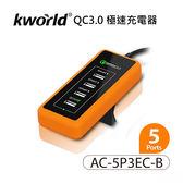 Kworld 廣寰 QC3.0 職業駕駛五孔車用充電器 AC-5P3EC-B 超值優惠價