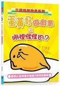 蛋黃哥遊戲書之哪裡怪怪的?(找不同)