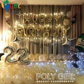 派對商品 七夕情人節成人生日派對氣球套餐生日字母裝飾浪漫裝飾浪漫氣球 polygirl