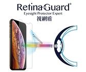 視網盾Retina Guard 手機保護貼品牌 iPhone Xs Max 6.5吋 防藍光鋼化玻璃保護貼【不影響 3D touch】