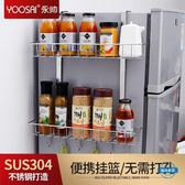 冰箱掛架304不銹鋼廚房置物架冰箱側掛架掛件掛架壁掛式側面家用收納側邊wy