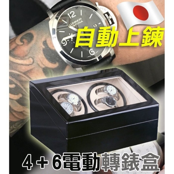 男人の錶盒.全自動上鍊鋼琴烤漆4+6自動上鏈錶盒 4位機械錶收納盒收藏盒不怕停錶(W116-B/H)