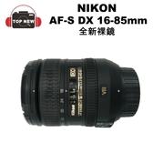 [贈旅行袋] NIKON 尼康 NIKKOR 16-85mm AF-S DX 16-85mm F3.5-5.6G VR 裸鏡 單眼鏡頭 公司貨