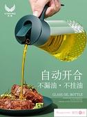 油壺 玻璃油壺家用倒裝油瓶廚房防漏大容量油罐自動開合醬油醋瓶不掛油 潮流