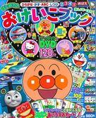 卡通明星可愛益智遊戲讀本2018年夏號:附DVD