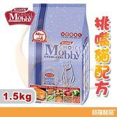 MOBBY莫比 挑嘴貓配方/貓飼料 1.5kg【寶羅寵品】