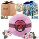 【超級主打星】Arenes真愛永恆玫瑰香氛沐浴球(120g)