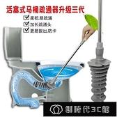 馬桶疏通器 活塞式馬桶疏通器 廁所馬桶吸 管道疏通工具 手動通廁器 新款三代