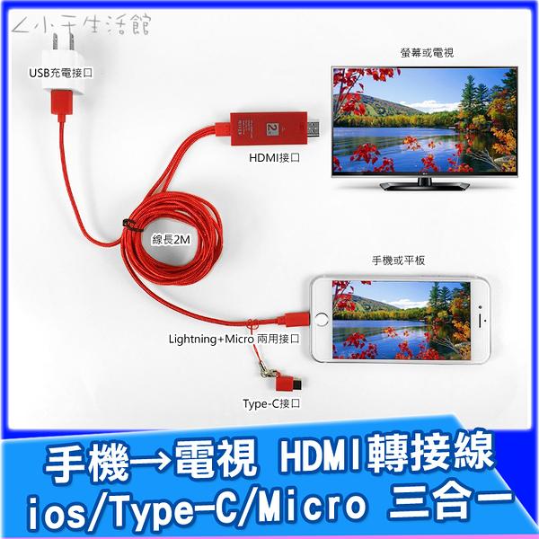 HDMI線 電視轉接線 3合1 電視棒 Lightning+Micro+TypeC 轉 HDTV 電視 高清 投影視頻 手機轉接螢幕