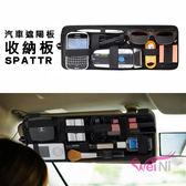 wei-ni 汽車遮陽板收納板(SPATTR品牌)傳輸線收納包 手機配件收納 便攜包 多功能3C配件包 旅行收納包
