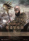 死靈驅魔師 DVD 免運 (購潮8)