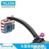 Gopro Hero3 /4/5/6固定支架運動相機自拍延長臂騎行頭盔自拍配件 聖誕歡樂購免運