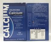 心菩樂鈣錠狀 60錠 胺基酸螯合鈣 維生素D 維生素K