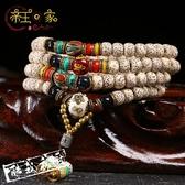 佛珠 海南星月菩提子手鍊正月高密108顆 男女式佛珠項鍊毛衣鏈手串 鉅惠85折
