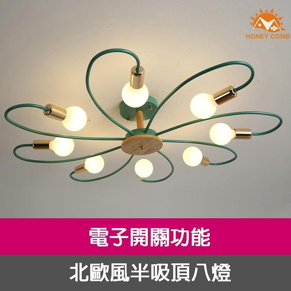 Honey Comb 北歐風半吸頂八燈 HC-20127
