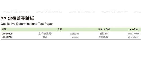 《MN》定性離子試紙 Qualitative Determinations Test Paper