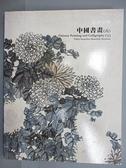 【書寶二手書T6/收藏_FJB】嘉德四季_中國書畫(六)_2010/3/22
