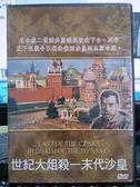 挖寶二手片-M10-018-正版DVD*電影【世紀大俎殺 末代沙皇】-遭殺害的秘幸巴將呼之而去,值得您一起