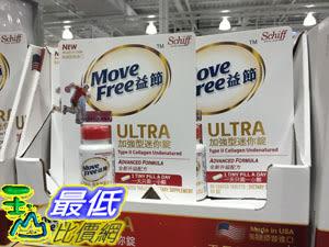 [COSCO代購] MOVE FREE ULTRA MOVE FREE 益節加強型迷你錠60粒 C363985