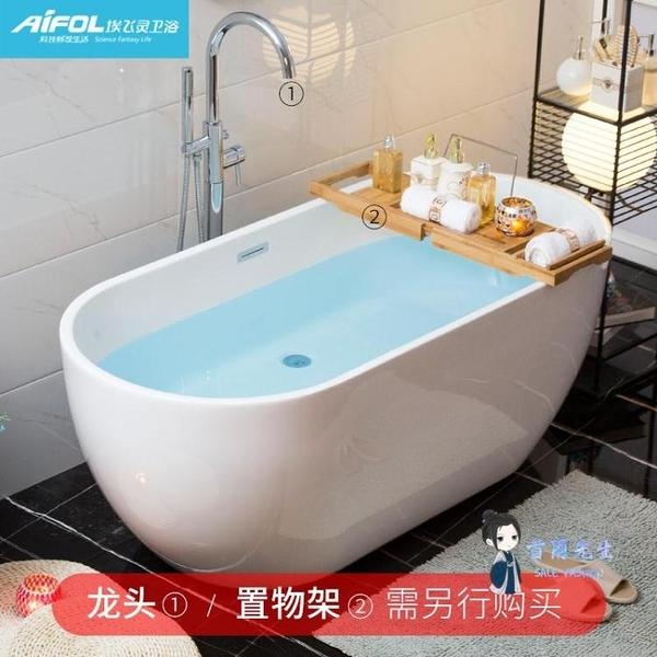 壓克力浴缸 壓克力獨立式小浴缸家用成人衛生間歐式小戶型弧形浴盆浴池T 3色 交換禮物
