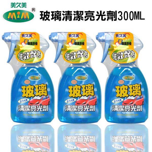 【超值 12件組】美久美 玻璃清潔亮光劑300ML 專業汽車/居家鏡面玻璃清潔【DouMyGo汽車百貨】