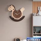 掛鐘 創意掛鐘客廳家用時尚臥室免打孔時鐘兒童房掛墻個性可愛木馬鐘錶 城市科技