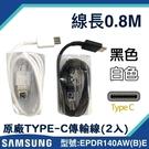 免運【2入裝】0.8M三星原廠快速充電傳...