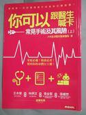 【書寶二手書T1/養生_HNW】你可以跟醫生喊卡-常見手術及其風險 (上)_大林慈濟醫院醫療團隊